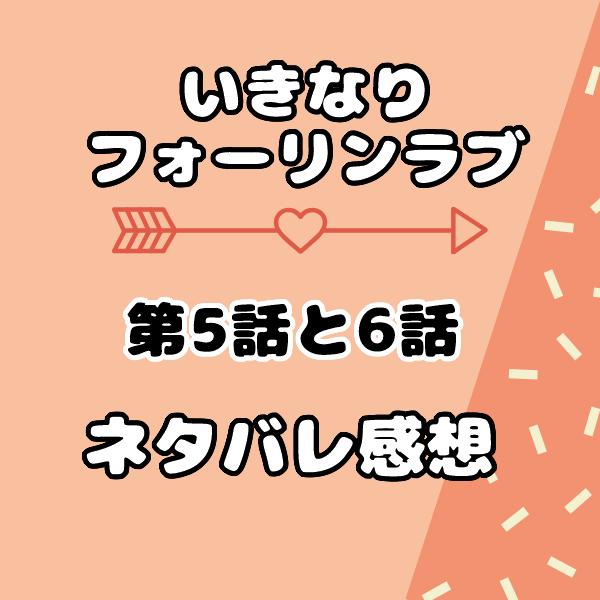 いきなりフォーリンラブ5話6話ネタバレ感想!
