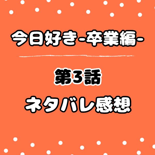 今日好き卒業編の3話ネタバレ感想!