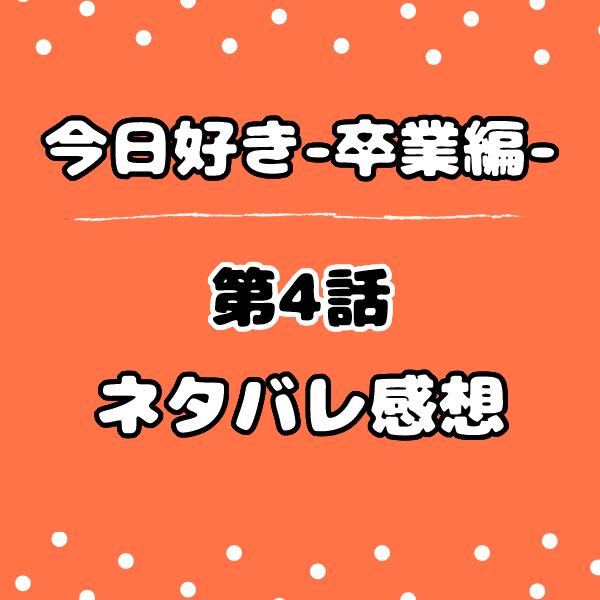 今日好き卒業編の4話ネタバレ感想!