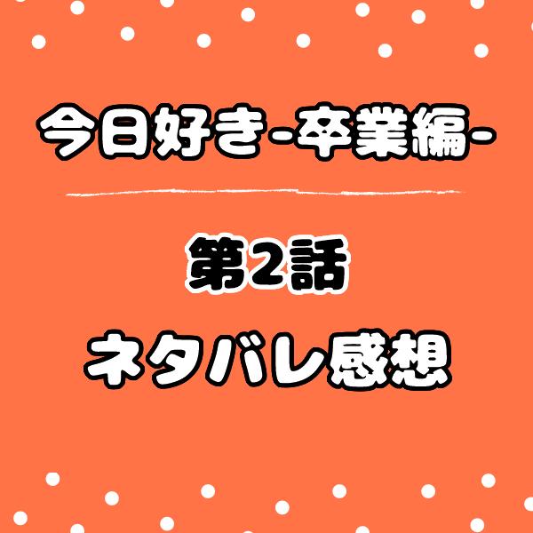 【今日好き卒業編】2話ネタバレ感想!