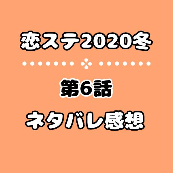 恋ステ2020冬勇気の6話ネタバレ感想!