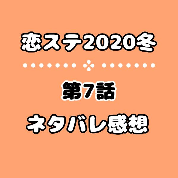 恋ステ2020冬勇気の7話ネタバレ感想!最終回目前のたくまの気持ちは?