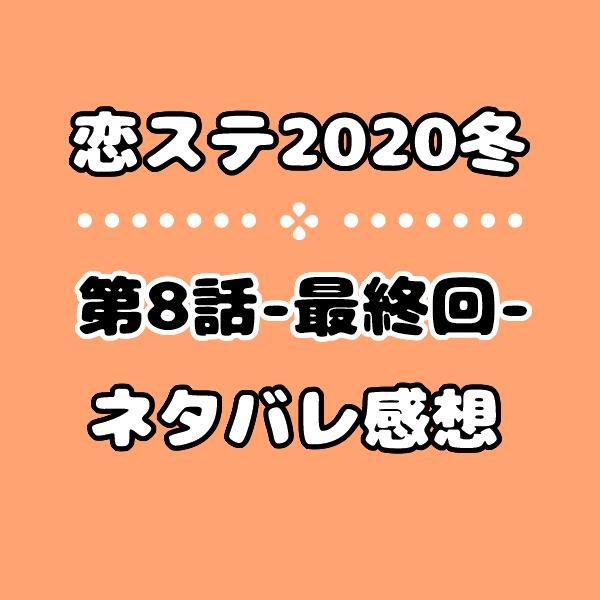 恋ステ2020冬勇気の最終回8話ネタバレ感想!成立カップルが意外な結果に!