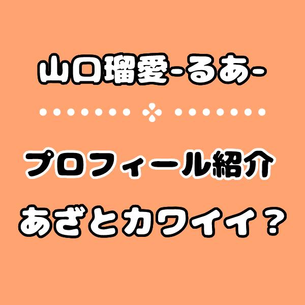 恋ステ【るあ】山口瑠愛の高校中学など経歴は?プロフィールや性格は可愛い?