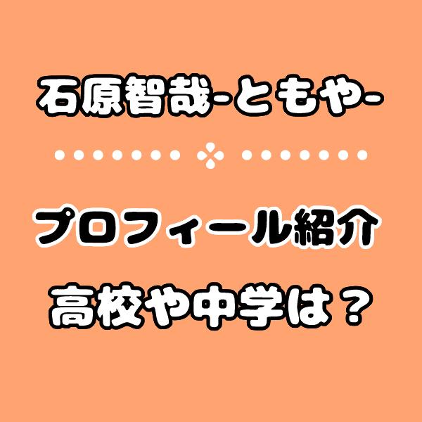 恋ステ2020【ともや】石原智哉の高校や中学はどこ?プロフィールや性格も!