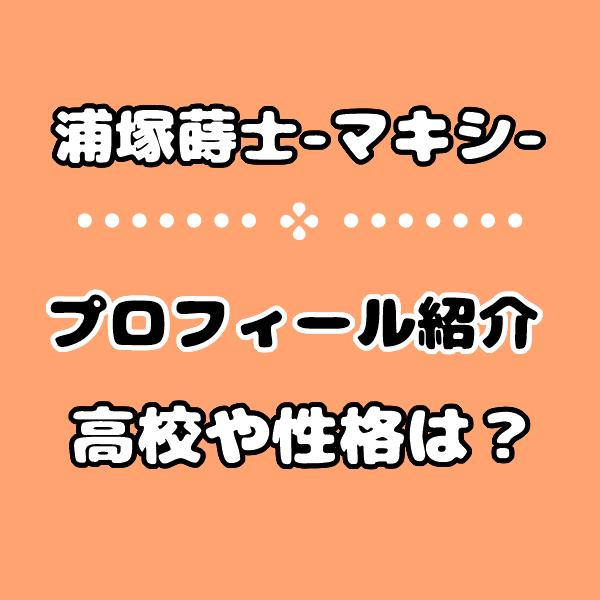 恋ステ2020【マキシ】浦塚蒔士の高校や性格などプロフィール!美容師モデル?