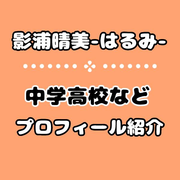 恋ステ【はるみ】影浦晴美の中学や高校など経歴は?性格や好きなタイプも!