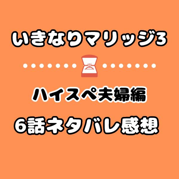 いきなりマリッジ3ハイスペ夫婦編6話ネタバレ感想!