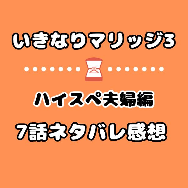 いきなりマリッジ3ハイスペ夫婦編7話ネタバレ感想!