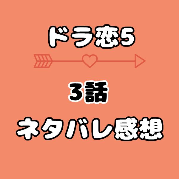 【ドラ恋5】3話ネタバレ感想は恋の矢印に動きが?みことがホラーで怖い!