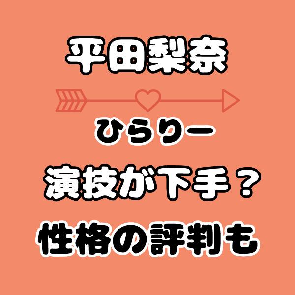 ドラ恋ひらりー【平田梨奈】は演技が下手?性格は良いか悪いか評判も!