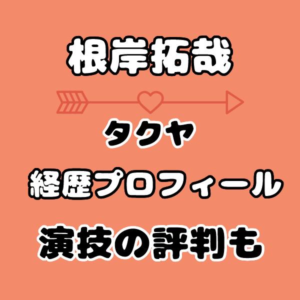 ドラ恋タクヤ【根岸拓哉】の中学や演技力の評判は?性格良いイケメン?
