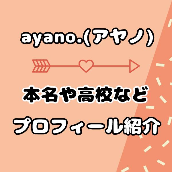 いきなりフォーリンラブayano.アヤノの高校や本名は?彼氏や名前の由来も!