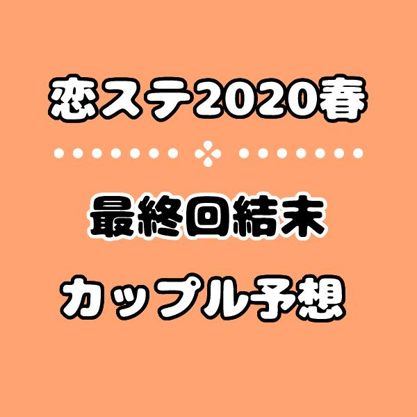 恋ステ2020春の結末最終回を予想!シーズン12告白結果の考察も!
