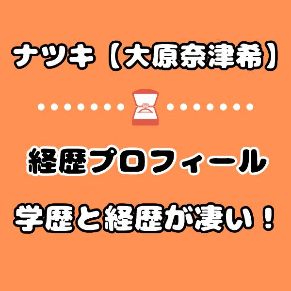いきなりマリッジ3ナツキ【大原奈津希】の学歴や経歴プロフィール!性格は?