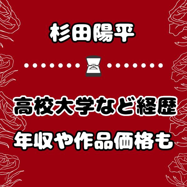 バチェロレッテ杉田陽平の年収や性格と高校大学は?作品価格が衝撃!