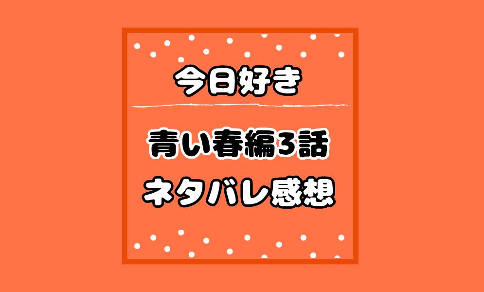 今日好き青い春編3話ネタバレ感想はしゅんがモテモテ!りのは矢印に変化?