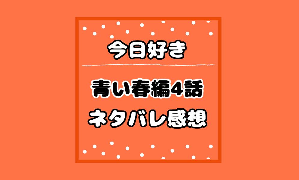 今日好き青い春編4話ネタバレ感想