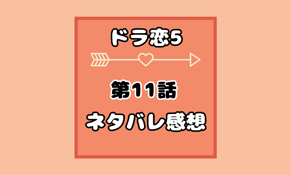 恋愛ドラマな恋がしたい5の11話ネタバレ感想!チワとはづきが主役でキス!