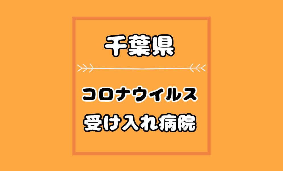 千葉県のコロナウイルスが検査できる病院はどこ?診察までの流れも解説
