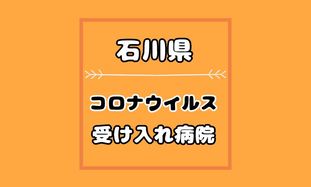 石川県のコロナウイルスが検査できる病院はどこ?診察までの流れも解説