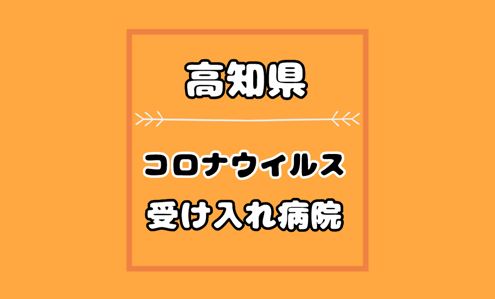 高知県のコロナウイルスが検査できる病院はどこ?診察までの流れも解説