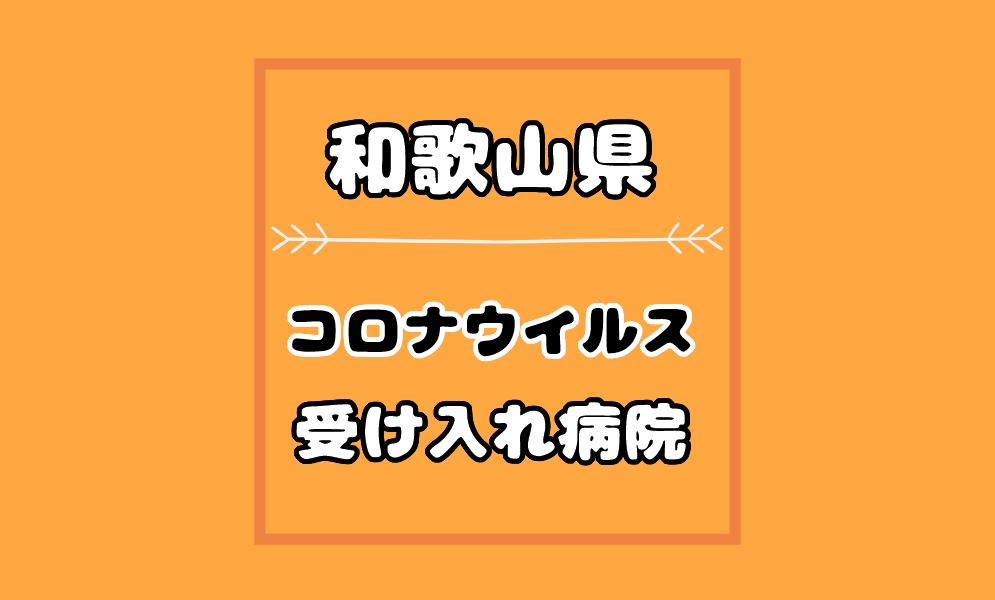 和歌山県のコロナウイルスが検査できる病院はどこ?診察までの流れも解説