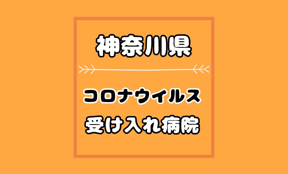 神奈川県のコロナウイルスが検査できる病院はどこ?診察までの流れも解説