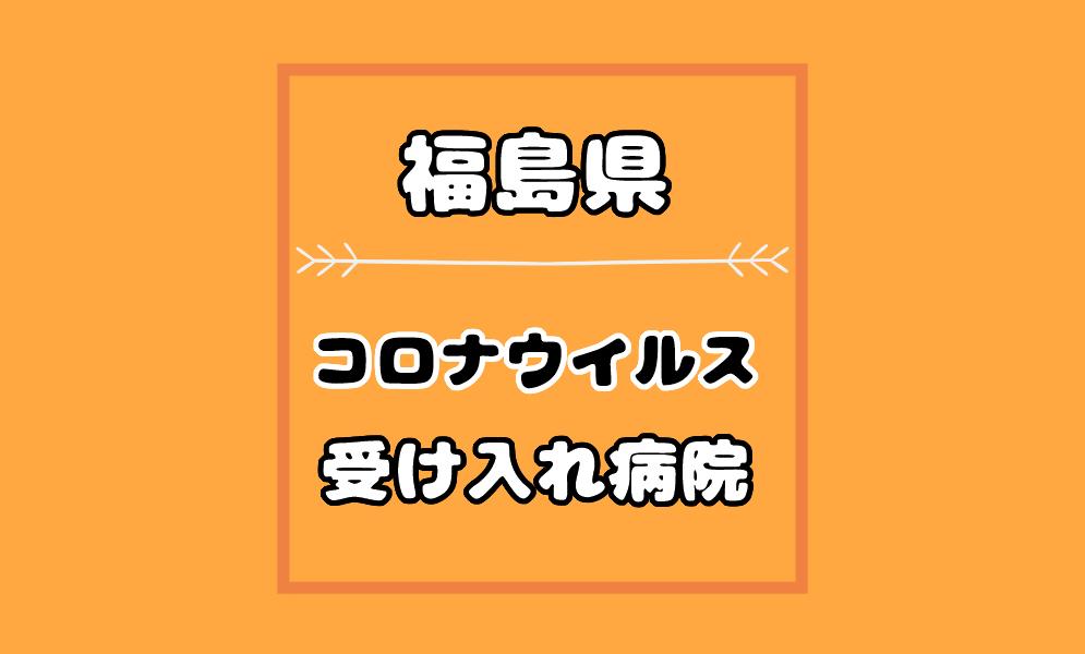 福島県のコロナウイルスが検査できる病院はどこ?診察までの流れも解説