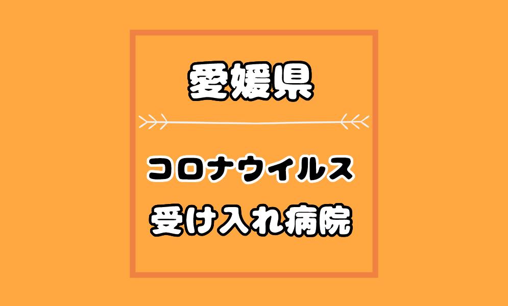 愛媛県のコロナウイルスが検査できる病院はどこ?診察までの流れも解説