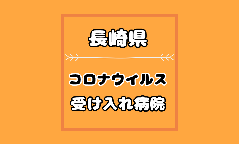 長野県のコロナウイルスが検査できる病院はどこ?診察までの流れも解説