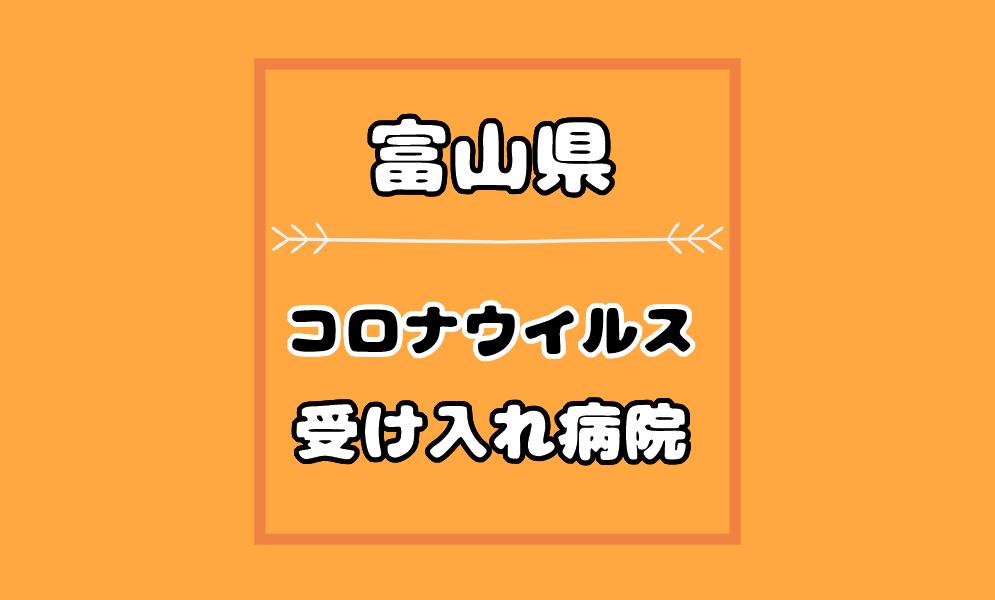 富山県のコロナウイルスが検査できる病院はどこ?診察までの流れも解説