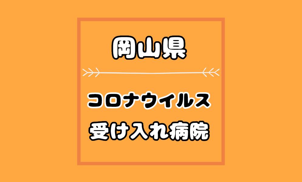 岡山県のコロナウイルスが検査できる病院はどこ?診察までの流れも解説