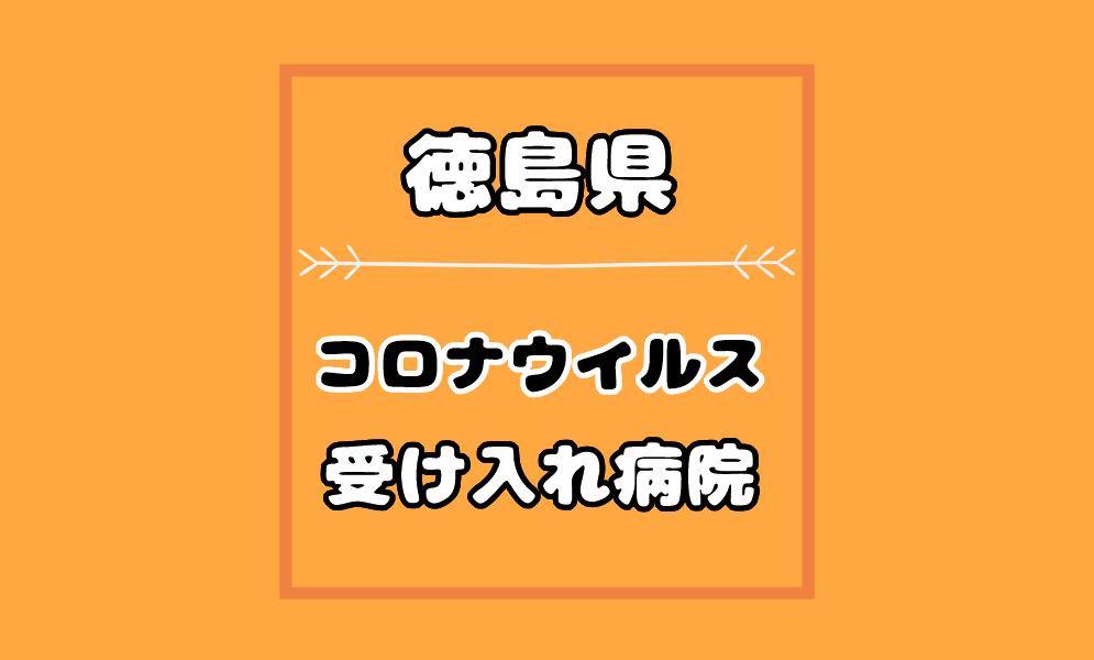 徳島県のコロナウイルスが検査できる病院はどこ?診察までの流れも解説