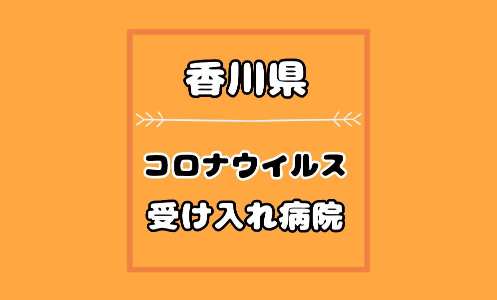 香川県のコロナウイルスが検査できる病院はどこ?診察までの流れも解説