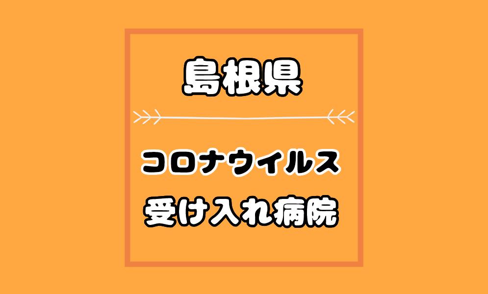 島根県のコロナウイルスが検査できる病院はどこ?診察までの流れも解説