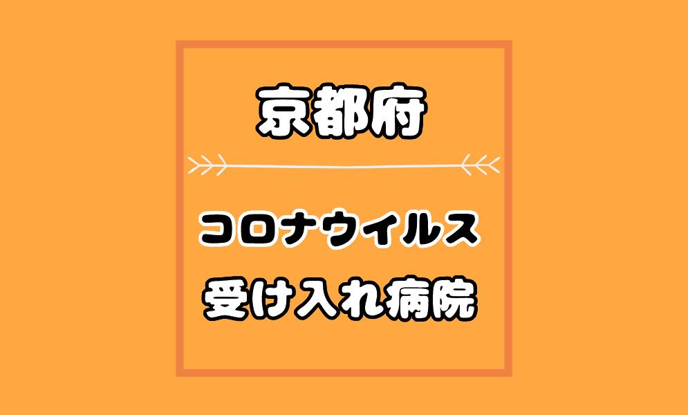 京都府のコロナウイルスが検査できる病院はどこ?診察までの流れも解説
