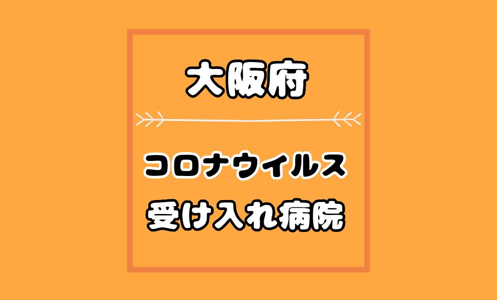 大阪府のコロナウイルスが検査できる病院はどこ?診察までの流れも解説!