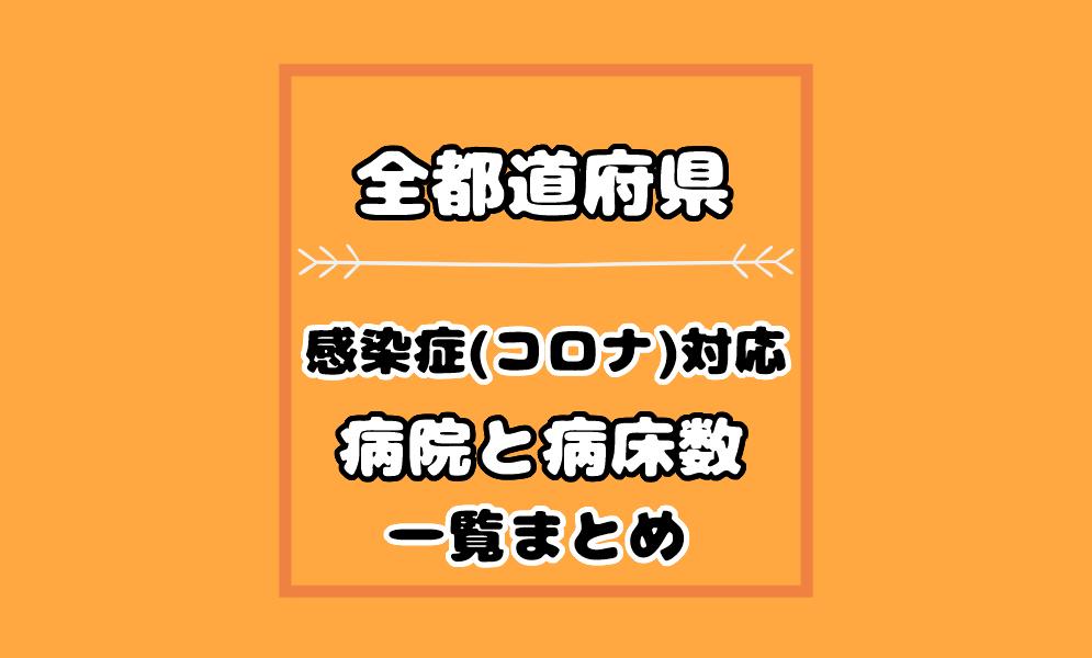 【コロナウイルス】全都道府県の感染症対応の受け入れ病院と病床数一覧まとめ