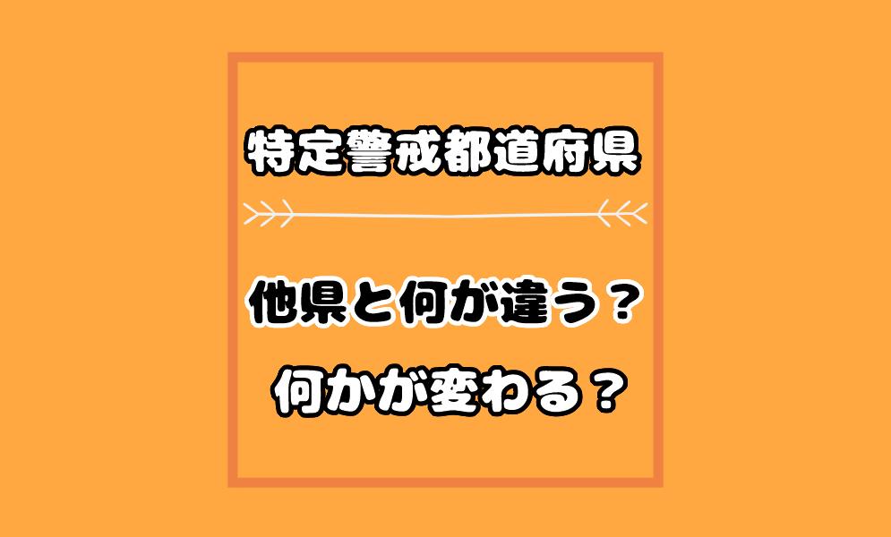 特定警戒都道府県は何が違う?緊急事態宣言の他の県と何が変わる?