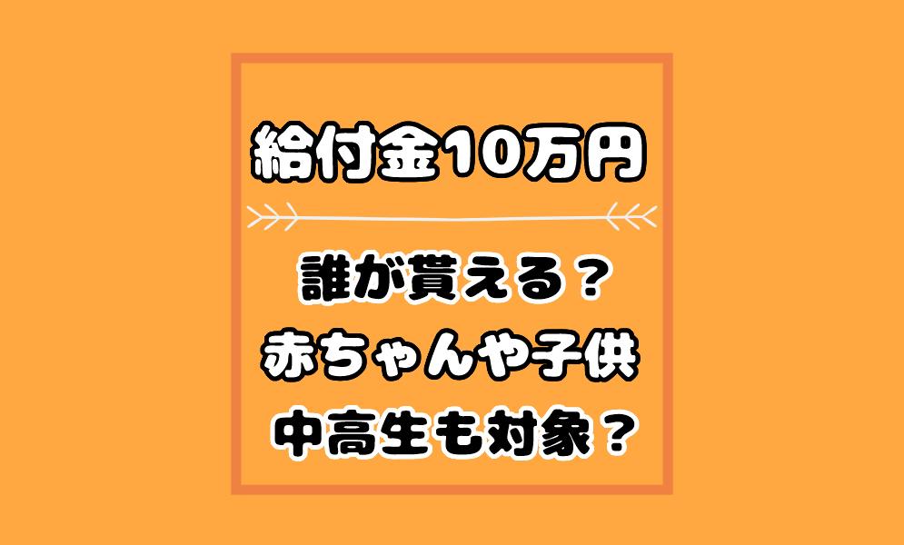 給付金10万円は赤ちゃんや子供も貰える?高校生中学生や生活保護も対象?