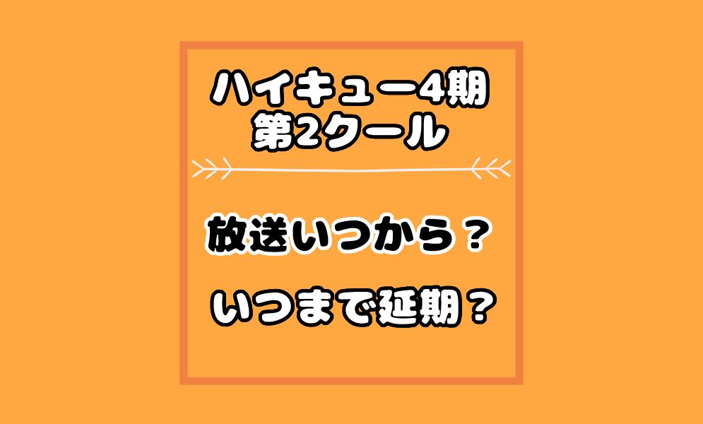 【ハイキュー4期】第2クール目の放送日はいつまで延期でいつから開始?