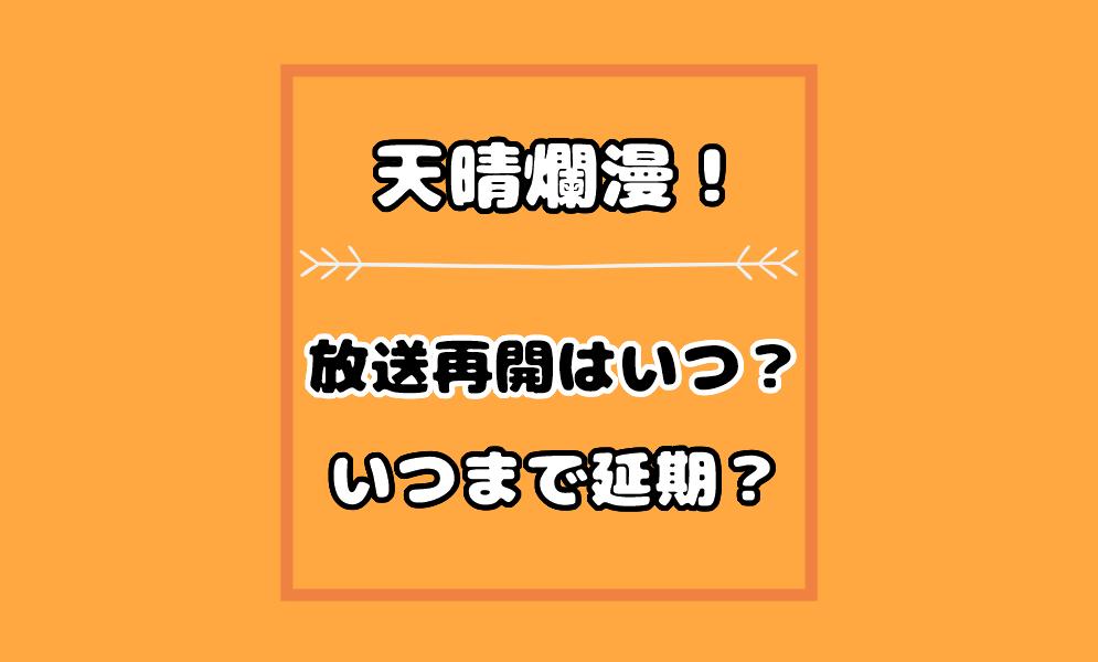 天晴爛漫【あっぱれらんまん】の放送再開はいつから?いつまで延期?