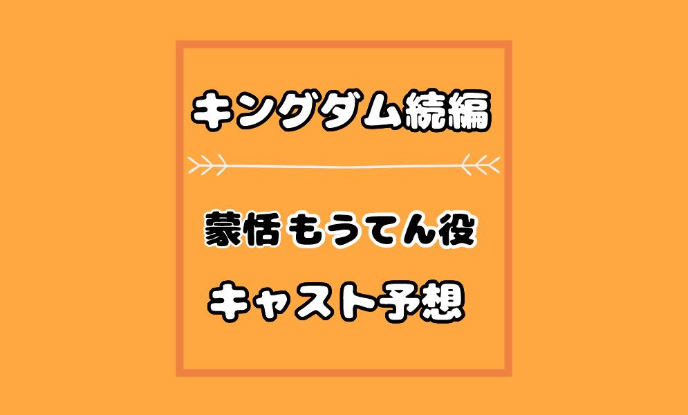 続編 キングダム
