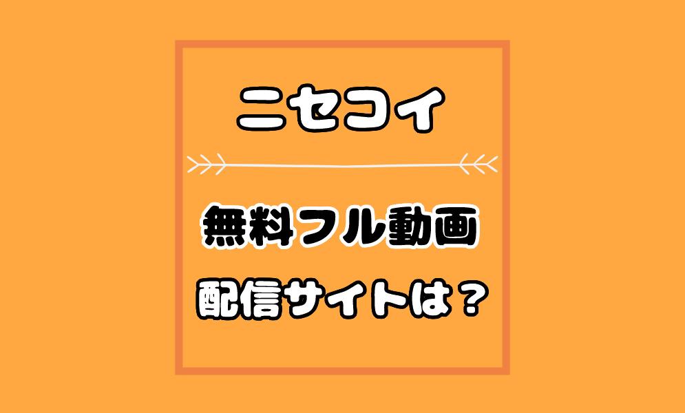 ニセコイ1期2期アニメ動画