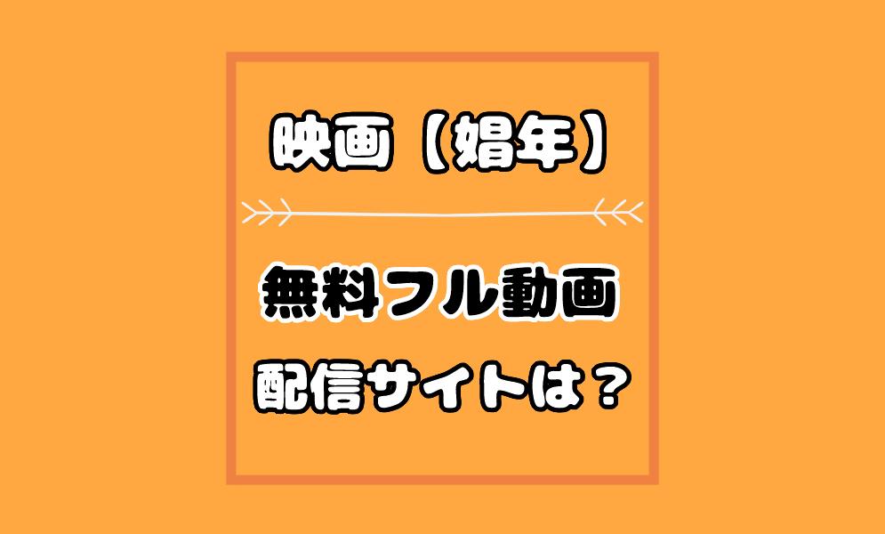 映画【娼年】動画はnetflixやhuluやu-nextやアマゾンプライムや見れる?