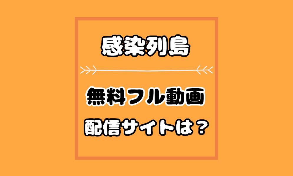 映画【感染列島】動画