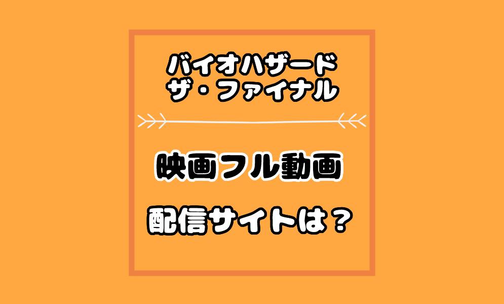 バイオハザードファイナルの動画配信