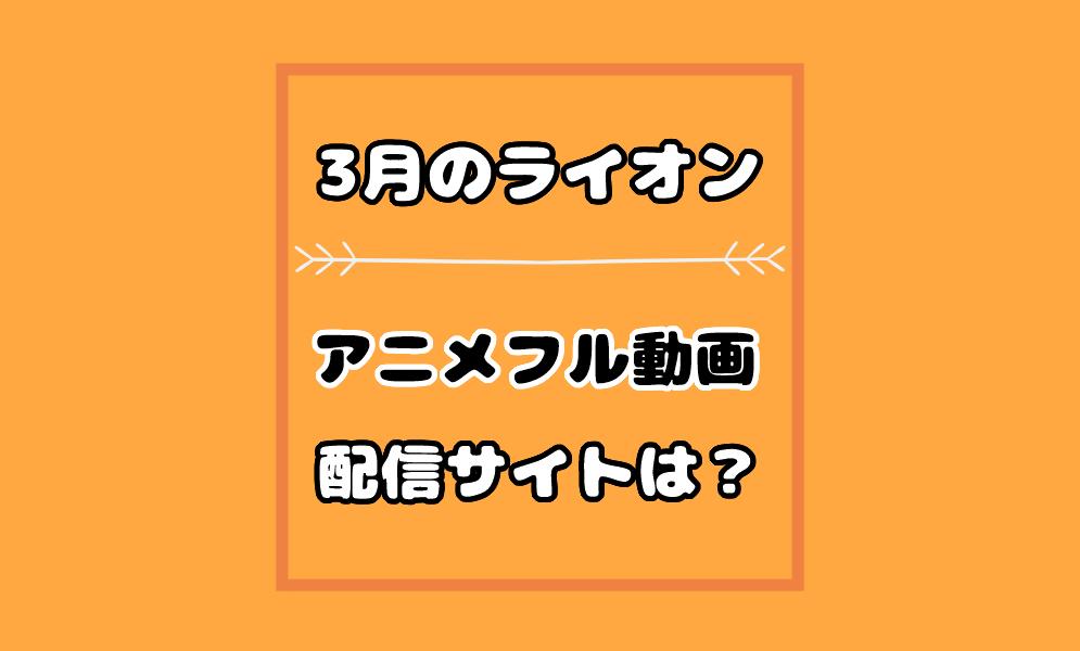 アニメ3月のライオン1期2期の動画配信はnetflixやdtvやu-nextで見れる?