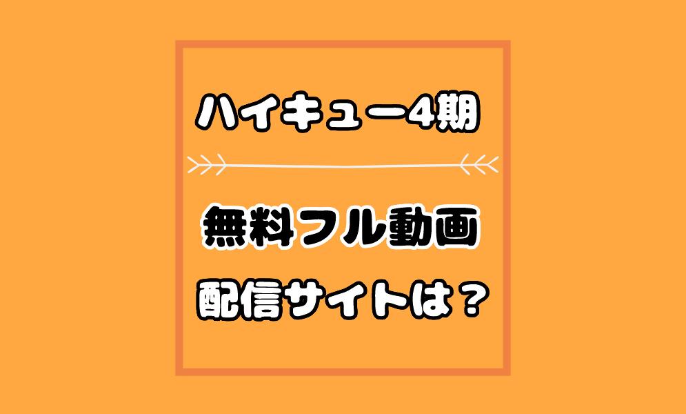 ハイキュー4期のアニメ動画はhuluやu-nextやネットフリックスやdtvで見れる?